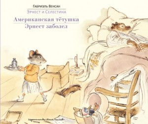 4_ernest_amerikan_t_cover
