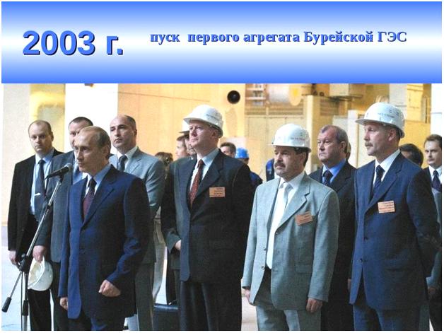 Владимир Путин приветствует строителей, монтажников и инженеров Бурейской ГЭС, 9 июля 2003 г.