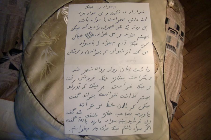 моя рукопись на фарси