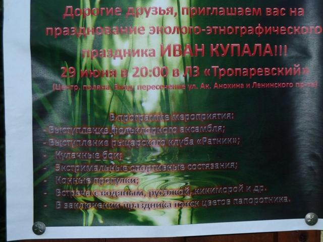 Копия 28-29.6.2012. Лубянка, Янко Купала в Тропаревском лесопарке 040