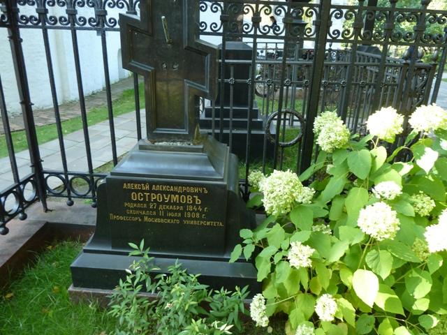 могила Остроумова  А.А. сентябрь 2012 034