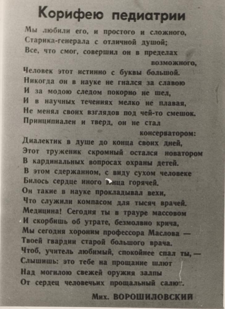 педиатр Маслов Ленинград-2