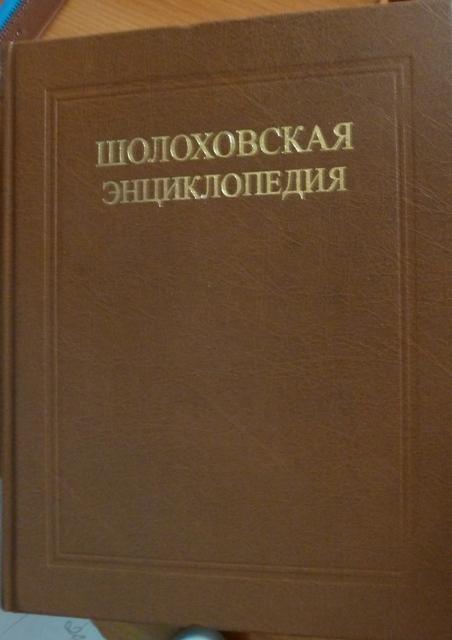 Шолоховская энциклопедия   002