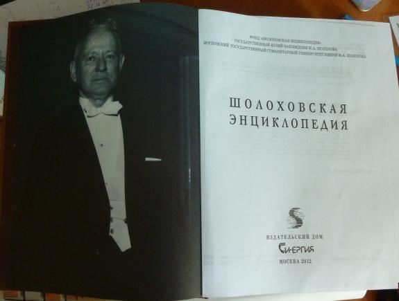 Шолоховская энциклопедия  29.6.2013 005
