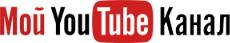 Мой-YouTube-канал-2.jpg