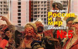 СельхозЕва: Дайджест - Кризис. Россия и мир. №5