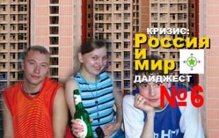 Проект СельхозЕва. Дайджест: Кризис - Россия и мир
