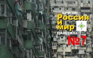 Проект СельхозЕва. Дайджест: Кризис. Россия и мир. №7