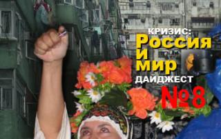 Проект СельхозЕва. Дайджест: Кризис - Россия и мир.
