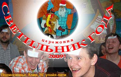 Церемония Светильник Года 2009! НГ-упайя-пати, Подмосковье