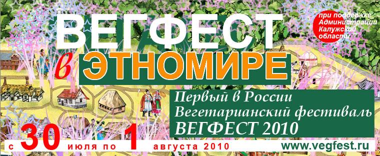 ВЕГФЕСТ 2010, Этномир
