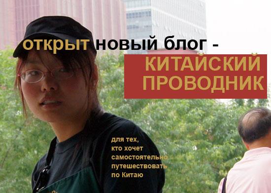 Блог Китайский Проводник