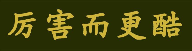 слоган Китайского Проводника. Иероглифы, художественный шрифт