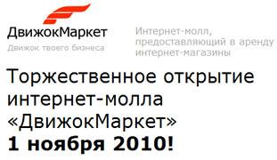ДвижокМаркет - dvizhok-market.ru