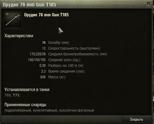 Пушка Т71
