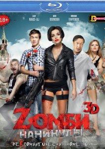 Зомби афиша