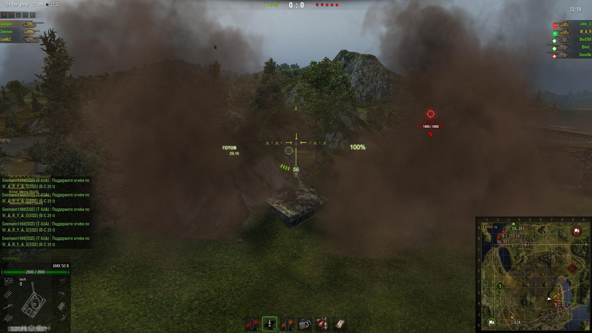 НБ Вс5 укрытие от артиллерии