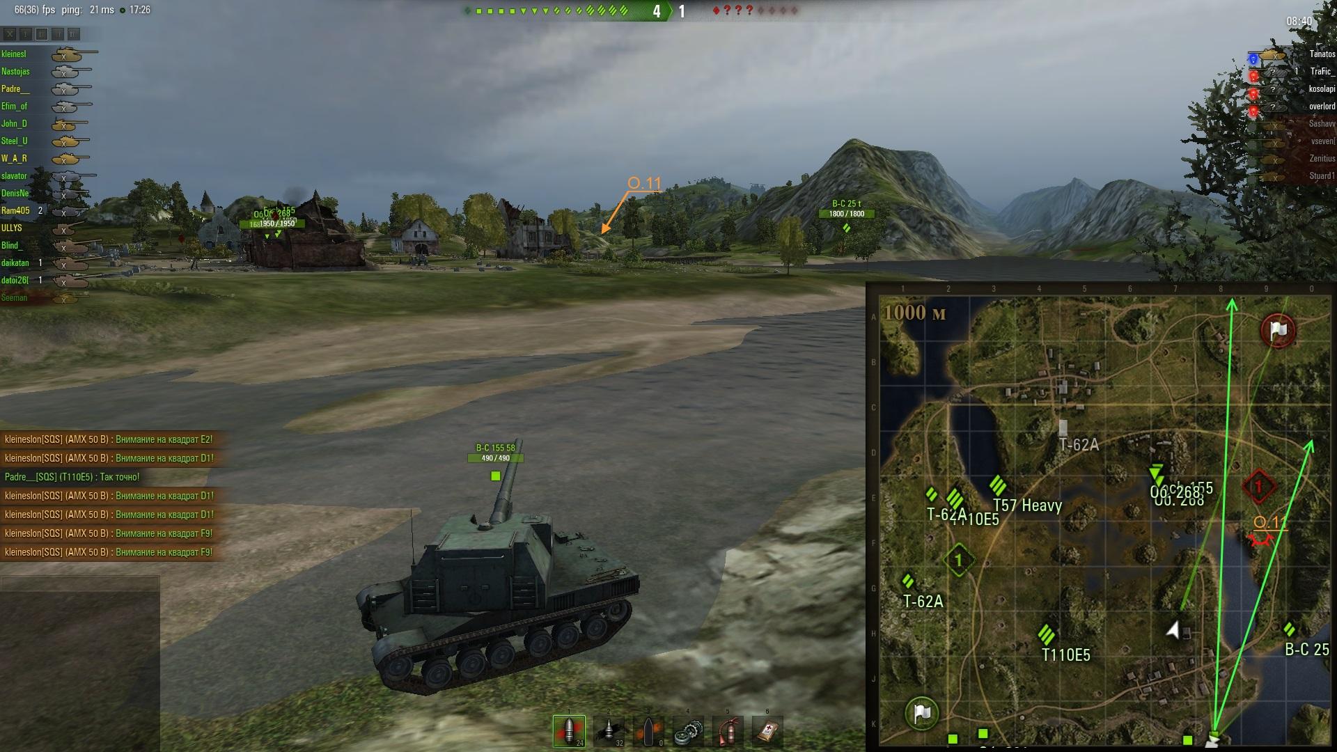 НБ Возможность артиллерии прострела позиции О11 из К8