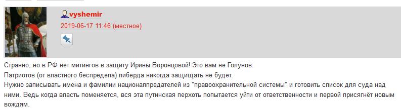 Screenshot_2019-06-17 О деле Ирины Воронцовой.png