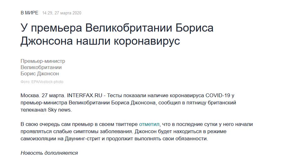 Screenshot_2020-03-27 У премьера Великобритании Бориса Джонсона нашли коронавирус.png