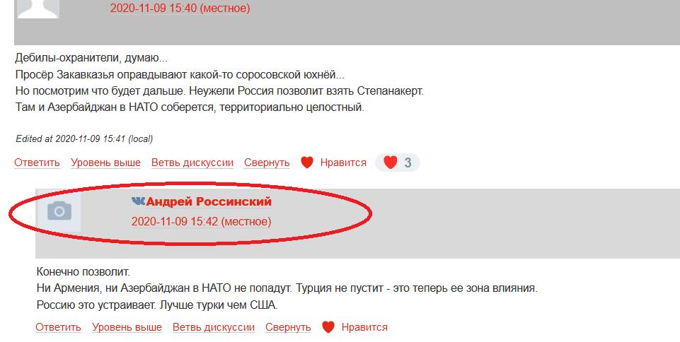 Screenshot_2020-11-10 Шуша все1.png