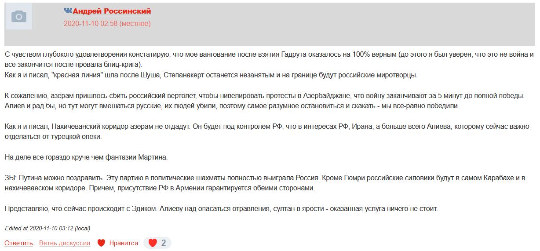 Screenshot_2020-11-10 В Карабах будут введены российские миротворцы Война закончится.png