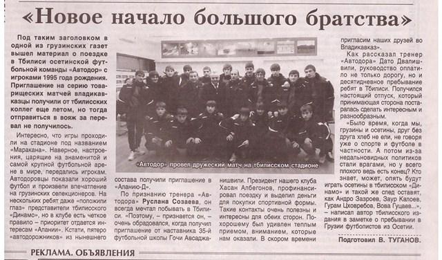 Гзета Северная Осетия