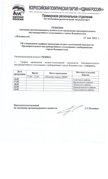 Решение оргкомитета  по ВПГ - график  проведения по районам 001