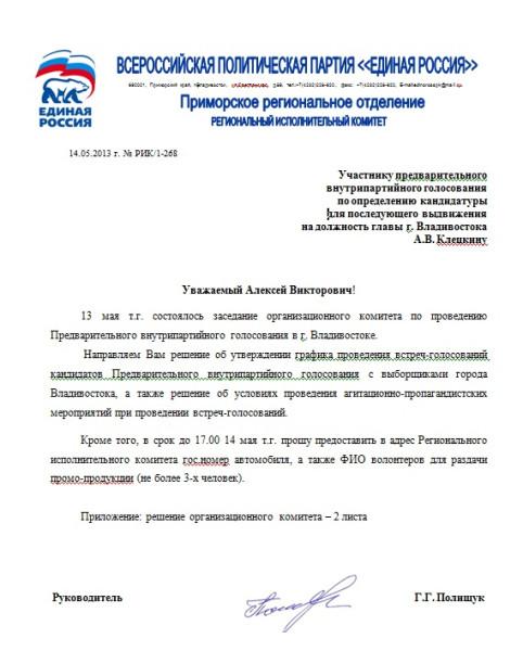 Письмо от ЕР Клёцкину А.В.