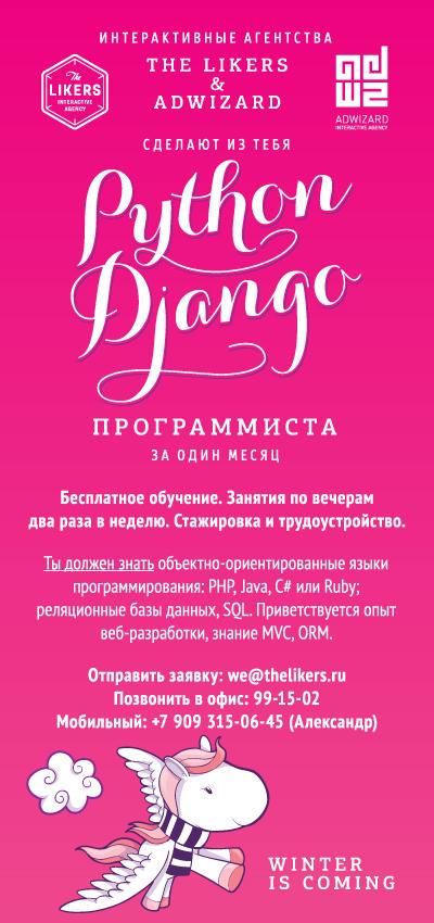python-training-leaflet-outline-pink