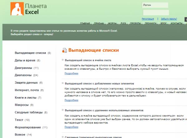 Планета Excel-2