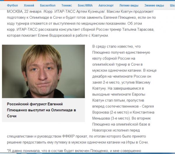 Плющенко-Ковтун