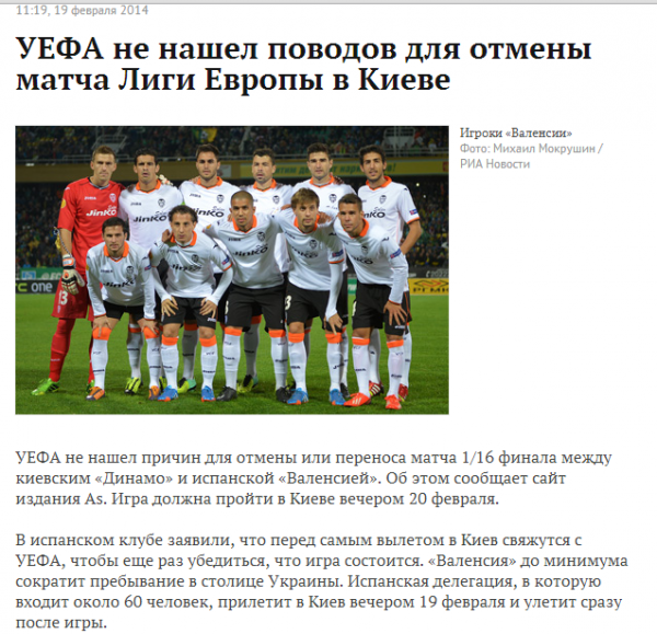 Футбол в Киеве