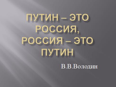 Россия и Путин
