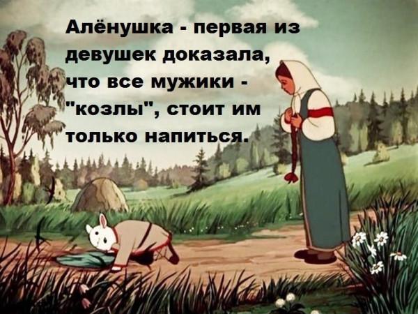Смешная картинка все мужики козлы, вконтакте