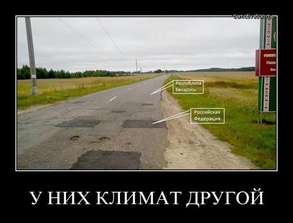 Дороги РФ_Бела