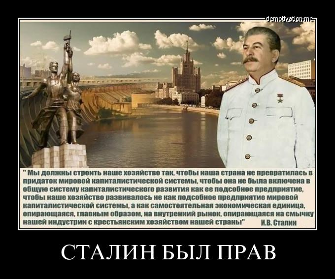 укро-сталин