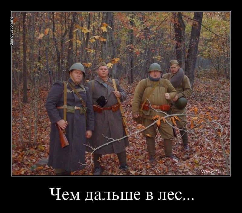 демотиваторы про партизаны белоруссии вов том