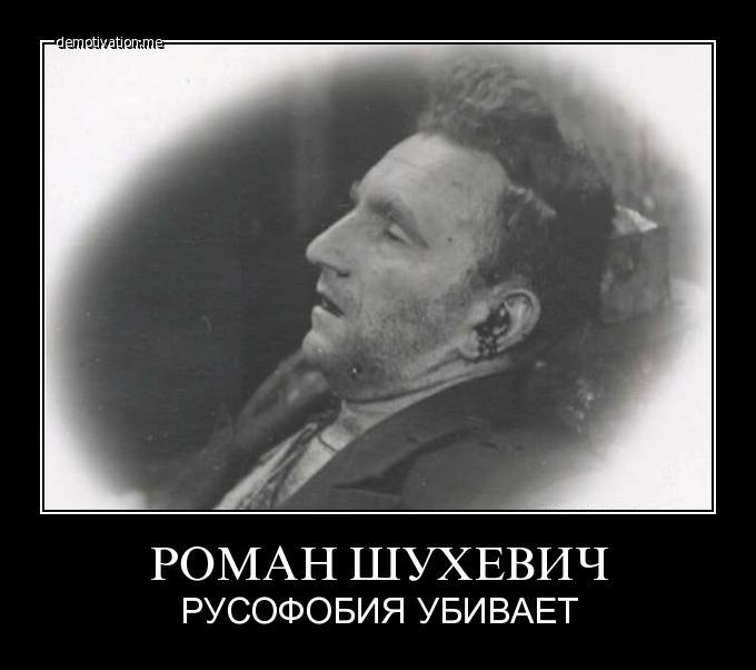шухевич