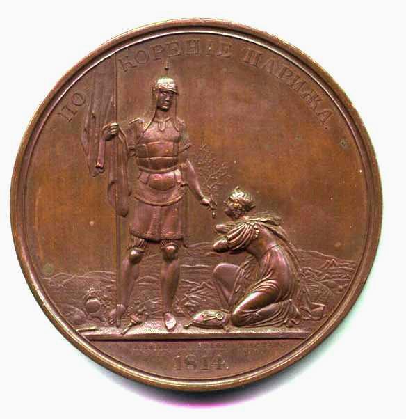 париж медаль за покорение парижа