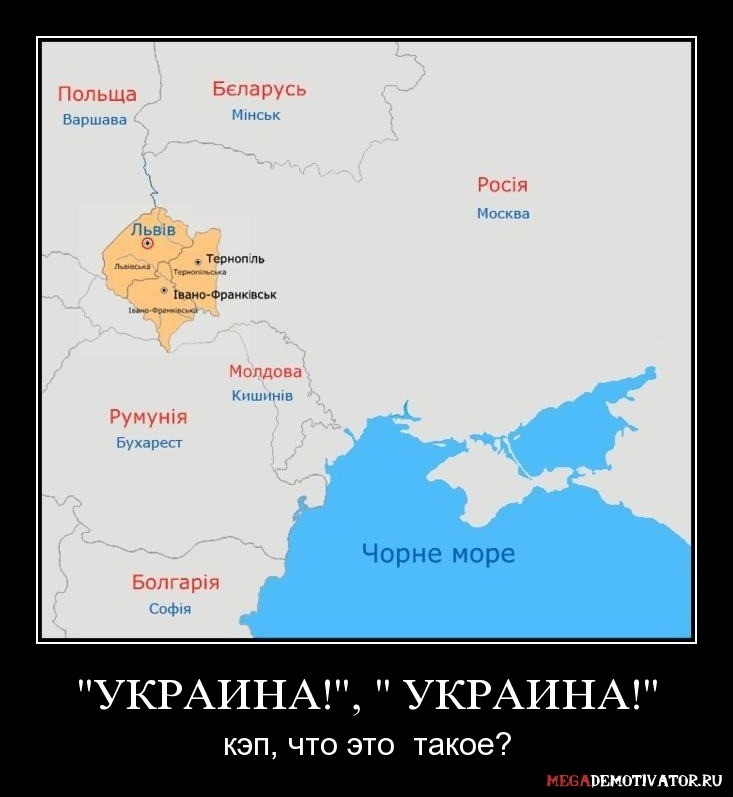 ukraina-ukraina-kep-chto-eto-takoe_1