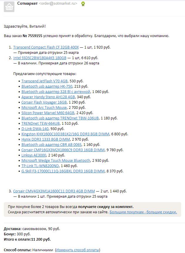 2014-04-26 20-51-29 Скриншот экрана
