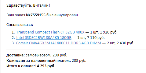 2014-04-26 20-54-30 Скриншот экрана