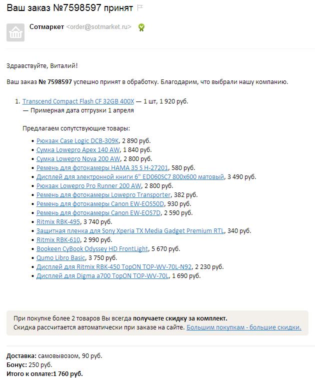 2014-04-26 20-57-35 Скриншот экрана