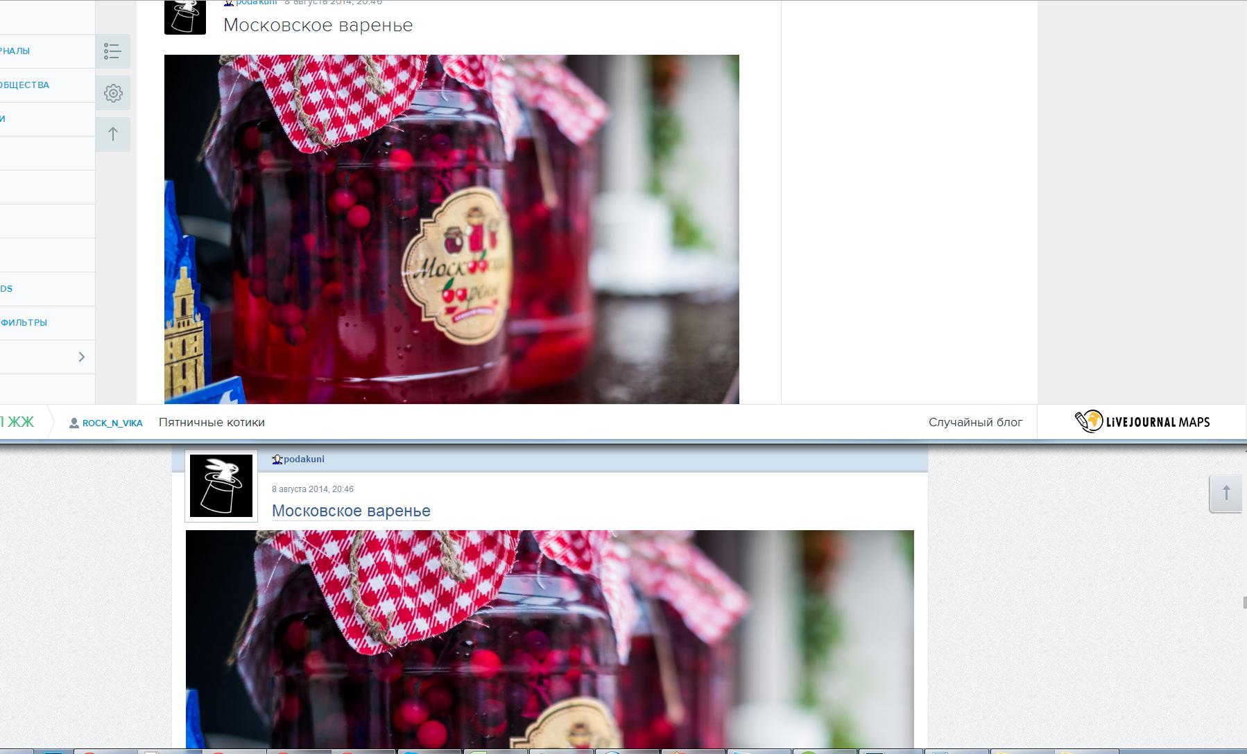 2014-08-09 12-33-13 Скриншот экрана