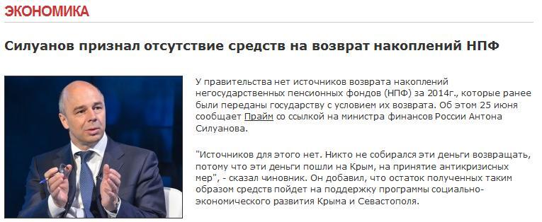 Картинки по запросу Государство забрало у граждан России 2 триллиона рублей [Реальное время]