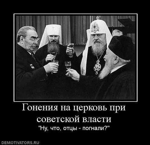 Хозяин своего Мира - Кто запустил миф о гонениях на РПЦ в СССР, а ...