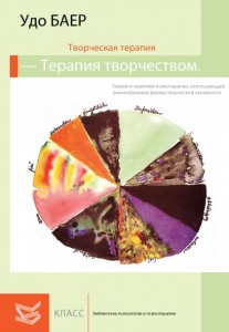 Cover---terapia-tv-2вырез