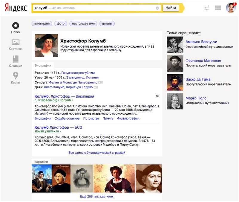 Яндекса 2013