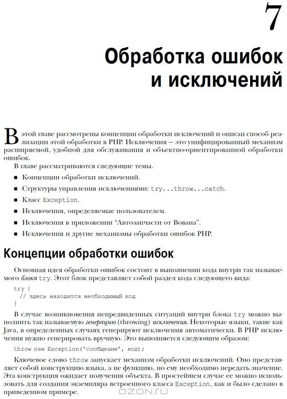 Стр.202